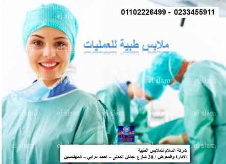 ملابس مراكز طبية  _( شركة السلام للملابس الطبية01102226499_0233455911)