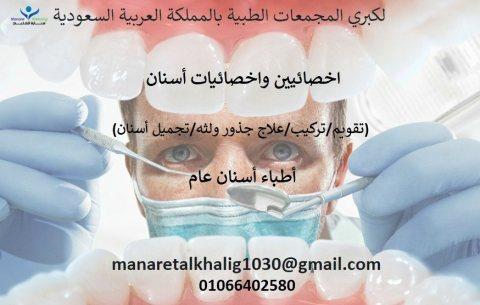 لكبري المجمعات الطبية بالمملكة العربية السعودية (الرياض)