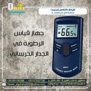 جهاز قياس درجة الرطوبة في الجدار الخرساني من شركة دالتكس ايجيبت