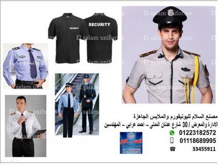 متخصصون في يونيفورم رجال الامن والشرطة والحراسات _شركة السلام لليونيفورم