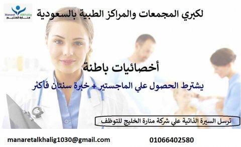 لكبري المجمعات والمراكز الطبية بالمملكة العربية السعودية