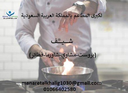 لكبري المطاعم بالمملكة العربية السعودية