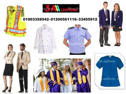 مصنع يونيفورم _شركة 3A  لليونيفورم (01200561116 )يونيفورم