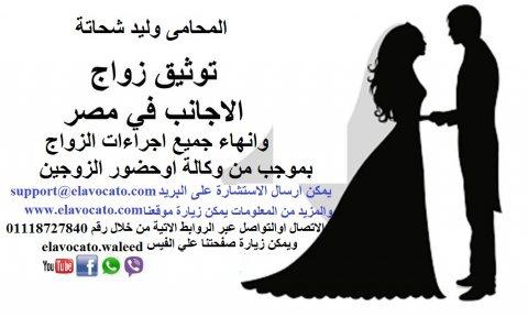 شروط زواج مصرى من كويتية 01118727840