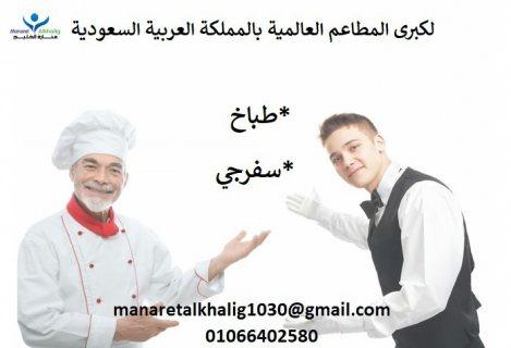 لكبري المطاعم العالمية بالمملكة العربية السعودية مقابلات خلال اسبوع