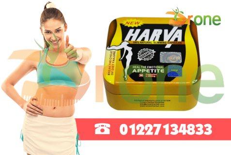 هارفا للتخسيس وانقاص الوزن