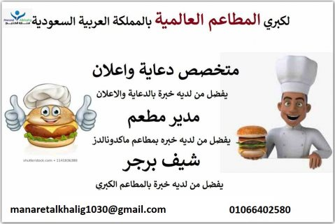 متخصص دعاية واعلان لكبري المطاعم العالمية بالمملكة العربية السعودية