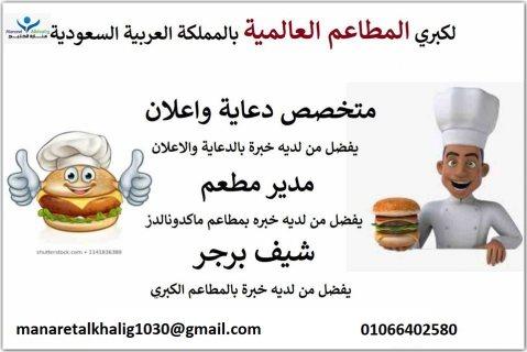 مدير مطعم لكبري المطاعم العالمية بالمملكة العربية السعودية