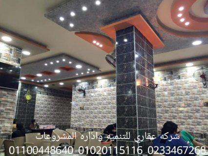 ديكورات للواجهات شركه عقاري للتنميه واداره المشروعات 01020115116