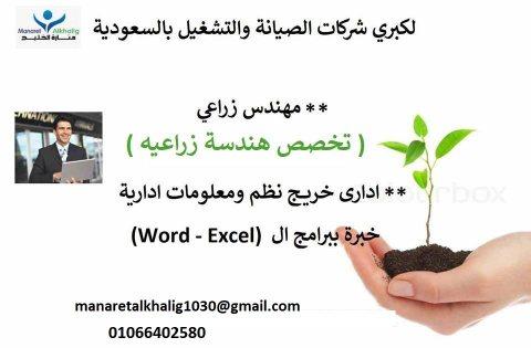ادارى خريج نظم ومعلومات إدارية لكبري شركات الصيانة والتشغيل بالسعودية