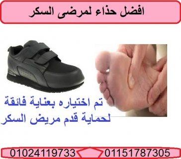 حذاء الخاص بالأقدام الحساسة و مرضى السكري