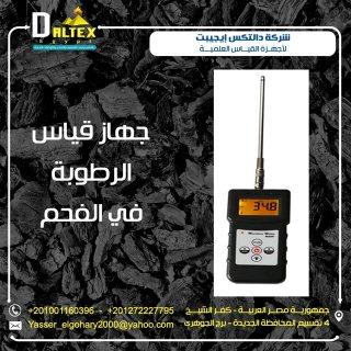 جهاز قياس نسبة رطوبة الفحم و التركيبات الكيميائية من دالتكس إيجيبت
