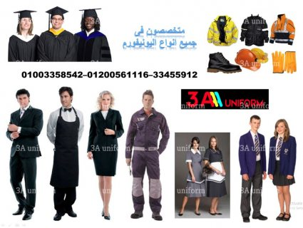 يونيفورم شركات- شركة 3A لليونيفورم ( 01003358542 )