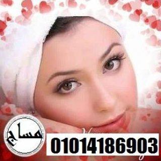 مساج وتدليك 01014186903