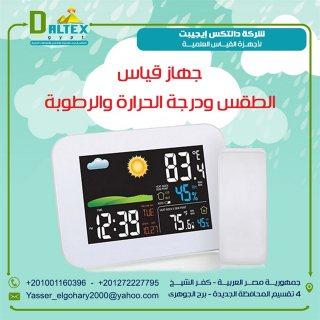 جهاز قياس الحرارة و الرطوبة و مراقبة الطقس