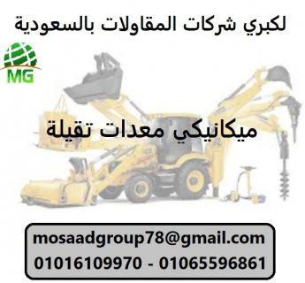 لكبري شركات المقاولات بالمملكة العربية السعودية