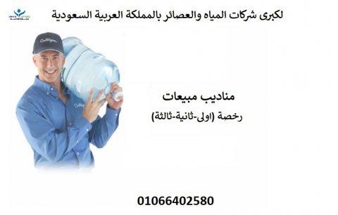 مقابلات غدا لشركة مياه معدنية بالسعودية مندوبين مبيعات