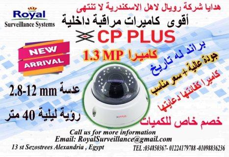 أقوي براند لكاميرات المراقبة الداخلية CP-PLUS