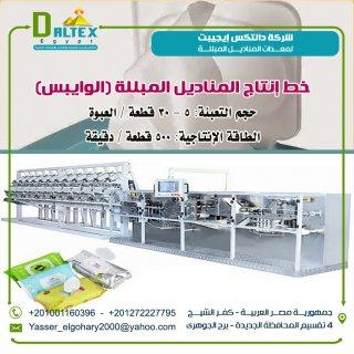 ماكينة تصنيع المناديل المبللة 5-30 منديل / العبوة