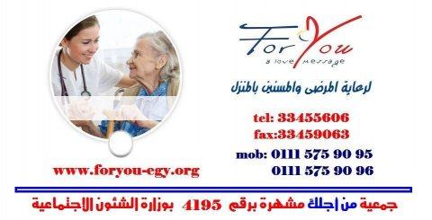 جليسة مسنين بالمنزل,رعاية مسنين,جمعية من اجلك