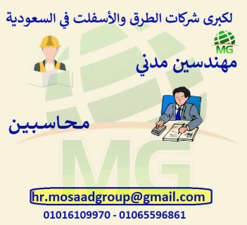 لكبري لكبري شركات المقاولات بالمملكة العربية السعودية