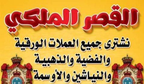 نشتري العملات الملغيه لجميع الدول والمليون العراقي الملغي