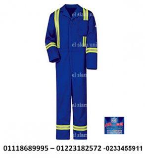 مصنع افرول فنى ( شركة السلام لليونيفورم 01118689995 )