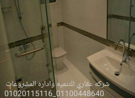 افضل ديكور في مصر شركه عقاري للتنميه واداره المشروعات 01020115116