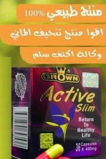 كبسولات اكتيف سليم ACTIVE SLIM لتنزيل الوزن الزائد العبوة الموف الاصليه
