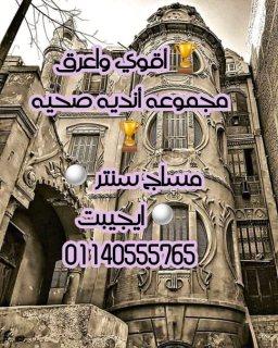 مراكز المساج بالقاهرة