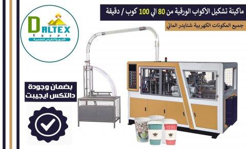 ماكينة تصنيع الاكواب الورقية ذات الطاقة الانتاجية من 80 الي 100 كوب في الدقيقة
