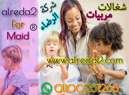 مربية الاطفال والبيبي سيتر  من شركة الرضاء 01100251268