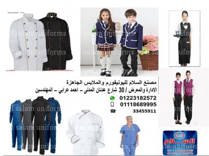 اماكن تصنيع يونيفورم - شركة السلام لليونيفورم(01118689995 )