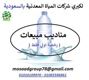 لكبري شركات المياة المعدنية بالــــــسعودية ( مقابلات الاسبوع القادم )