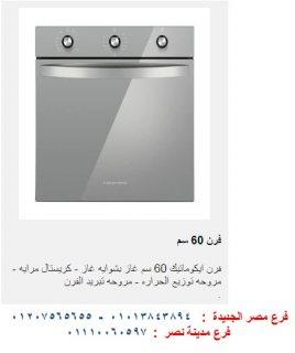 فرن غاز  60 سم  / عروض لا تنتهي   01110060597