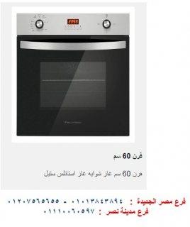 فرن 60 سم  / عروض لا تنتهي   01110060597