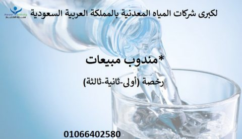 مندوب مبيعات لكبرى شركات المياه بالسعودية