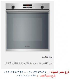 سعر فرن 60 سم  / عروض لا تنتهي   01110060597