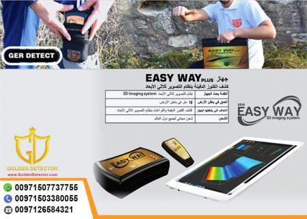 جهاز كشف الذهب 2019  // 00971503380055