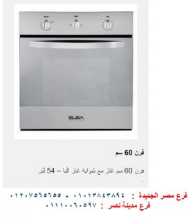 شركة فرن بيلت ان/ عروض لا تنتهي   01110060597