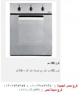 سعر فرن غاز/ عروض لا تنتهي   01110060597