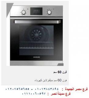 افضل افران كهرباء/ عروض لا تنتهي   01110060597