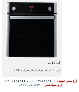 شركة افران كهرباء/ عروض لا تنتهي   01110060597
