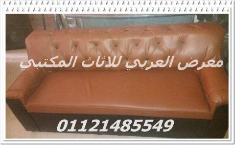 كنب انتظااااااار من معرض العربي للاثاث المكتبي