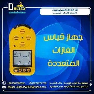 جهاز كشف الغازات المتعدد من شركة دالتكس ايجيبت
