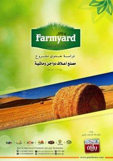 للبيع : دراسة جدوي مصنع أعلاف ودواجن وماشية