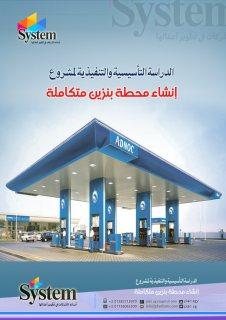 للبيع : دراسة جدوي مشروع انشاء محطة بنزين متكاملة