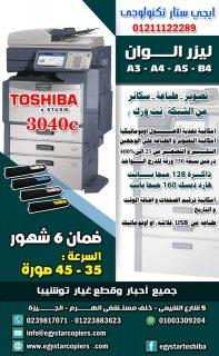 بيع ماكينات تصوير توشيبا الوان ليزر وابيض واسود بافضل الاسعار المميزه