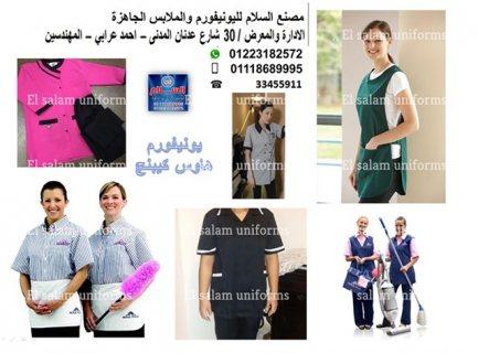 ملابس هاوس كيبنج _( شركة السلام لليونيفورم   01223182572 )