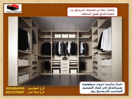 تصميم دريسنج روم/ اسرع مدة تسليم + ضمان    01210044703